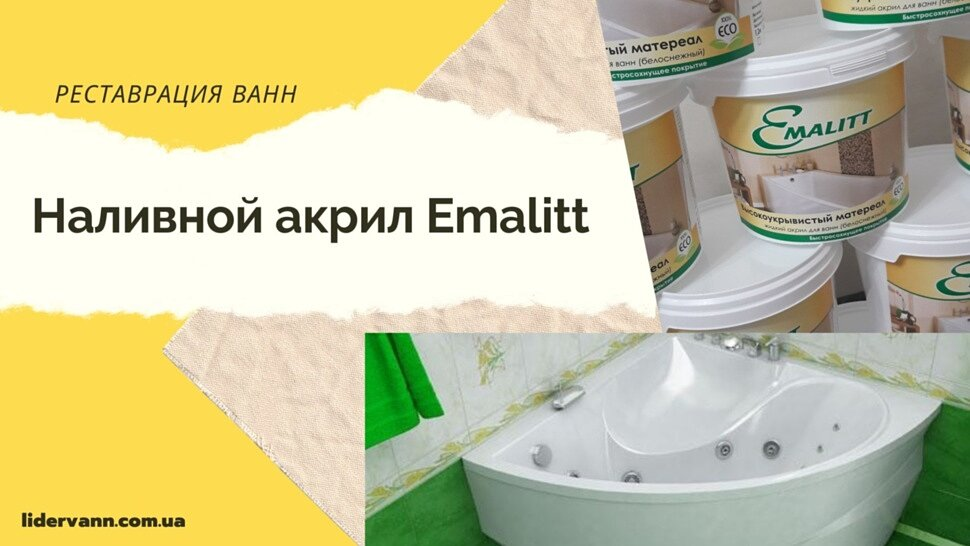 Лидерванн Реставрация ванн краской Emalitt