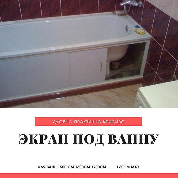 Установка защитные экраны для ванн в Киеве